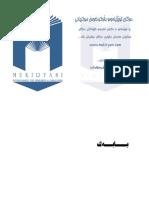 بابەک - جەلال بەرگشاد.pdf