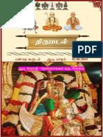 Thirumadal Aadi 2015