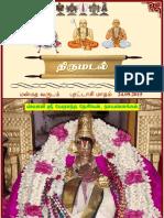 Thirumadal Purattaasi 2015