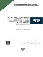 Лоскутова В.П. - Organisation Und Verkehrssicherheit in Deutschland 2014