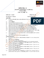 CBSE CBSE Class 9 Science Question Paper SA II Set 1 2014