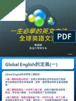 陳超明教授_ 一生必學的英文法