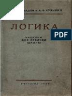 Логика. Учебник Для Средней Школы. (С.Н. Виноградов. 1954 Год)