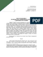 284169437-РАТ-ЈЕ-ОТАЦ-СВЕГА-ПОЛИТИКА-РАТА-ИМПЕРИЈЕ-И-СЛОБОДЕ-У-АТИНИ.pdf