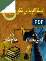 الفلسفة العربية من منظورنيوترو سوفي