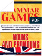 Grammar Games - Nouns and Pronouns (Е.Л.Карлова)