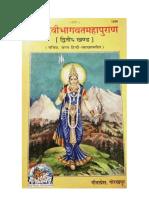 Devi ki Upasanake Bibid Prasango Ka Varnan BY Lord  Narayan to Debshri Narad