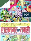 Nagraj - Rajnagar Ki Tabahi