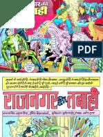 Chandrakanta Ki Kahani In Hindi Pdf