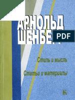 shenberg_a_stil_i_mysl_chast_1.pdf