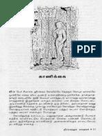 ஸ்ரீரங்கத்துக் கதைகள் சுஜாதா-Part 1