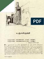 ஸ்ரீரங்கத்துக் கதைகள் சுஜாதா-Part 2