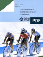 臺灣體育史