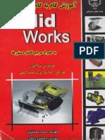 00 Solid Works_farsi
