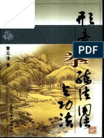 Xingyi Quan Training and Practical Uses