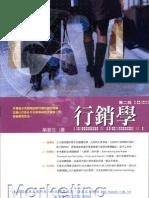 1FB7行銷學