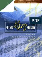 中國哲學概論