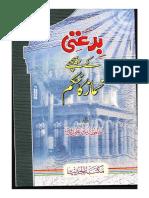 Bidati k Peechey Namaz Ka Hukam _ Hafiz Zubair Ali zayi