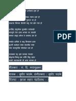 Nijrup Dakhava Ho