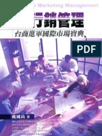 1FG3國際行銷管理