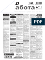 Aviso-rabota (DN) - 07/242/