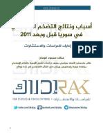أسباب ونتائج التضخم الاقتصادي في سوريا قبل وبعد 2011