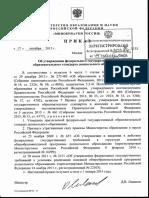 Приказ № 1155 от17.10.2013 г.