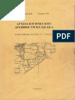Subbotin L.V., Toshev G.N. Kurgannaja gruppa u s. Liman, ADB, 2002