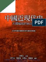 中國近現代史
