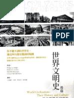 世界文明史 :後篇-從工業革命到現代