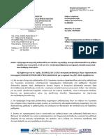 207095_-_Δ2-17-12-2015_Εγκύκλιος_ΕΔ_signed