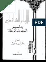 الأمام الشافعي وتأسيس الأيديلوجية الوسطية - د. نصر حامد أبو زيد