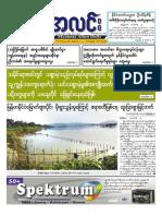 Myanma Alinn Daily_ 24 February 2016 Newpapers.pdf