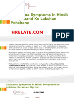 Glaucoma Symptoms in Hindi