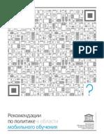 Рекомендации ЮНЕСКО по политике в области мобильного обучения