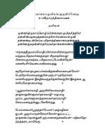 502upadesharathinamalai PDF
