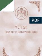 Ustav Crnogorske pravoslavne crkve