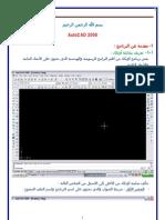 AutoCad 2008 Arabic