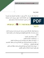 Autocad 2000 Arabic