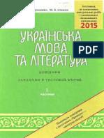 Авраменко О.М. Укрмова та літ. І частина.2015 рік