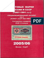Soloviev Russia Specialized Stamp Catalogue Tom 2