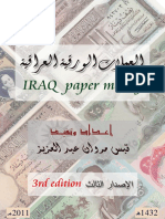 IRAQ Paper Money V3 (NEW)
