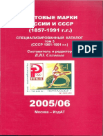 Soloviev Russia Specialized Stamp Catalogue Tom 3