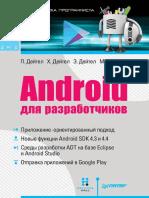 Дейтел П., Дейтел Х. - Android Для Разработчиков (2015)