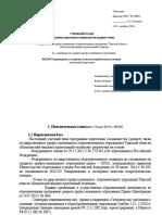 УЧЕБНЫЙ ПЛАН 38.02.05.docx