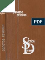Золотое Сечение. Три Взгляда На Природу Гармонии. Шевелев И.Ш., Марутаев М.А., Шмелев И.П. 1990