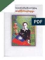 အာဏာရွင္ၾကီး-ဗိုလ္ေနဝင္း-၏-အတြင္းေရးမ်ား