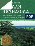 Сухобоков О.В.  «Земля незнаема»
