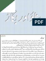 Banao aur Bigaar.pdf