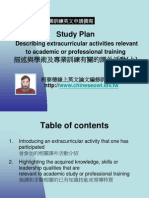 18:Describing extracurricular activities relevant to academic or professional training 描述有關的課外活動(I)